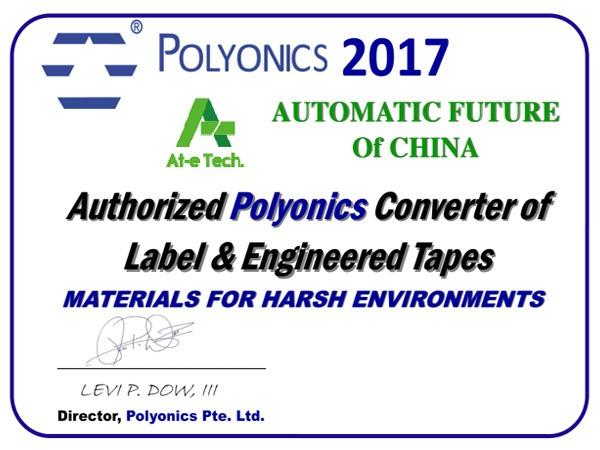 AT-E-Converter-2017证书