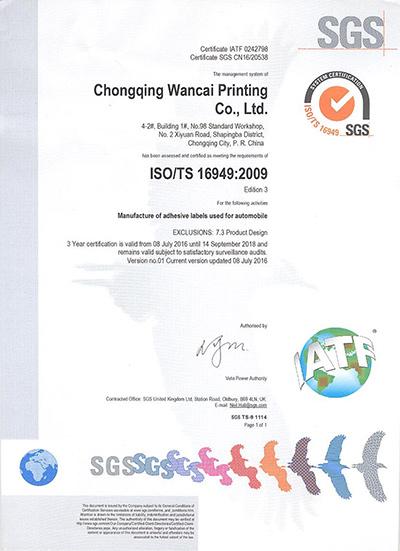 ISO-TS16949:2009证书(英文)