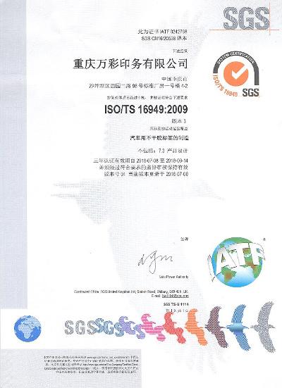 ISO-TS16949:2009证书(中文)