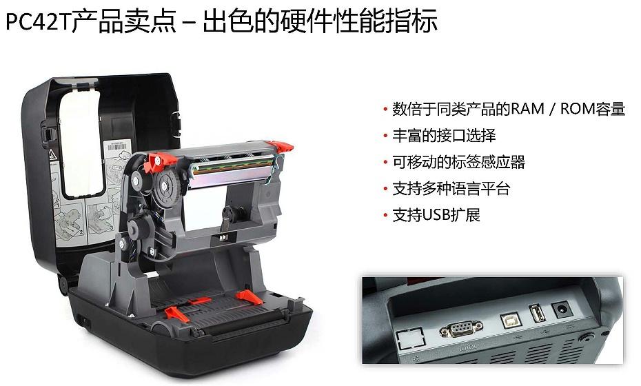 霍尼韦尔PC42T打印机产品介绍6