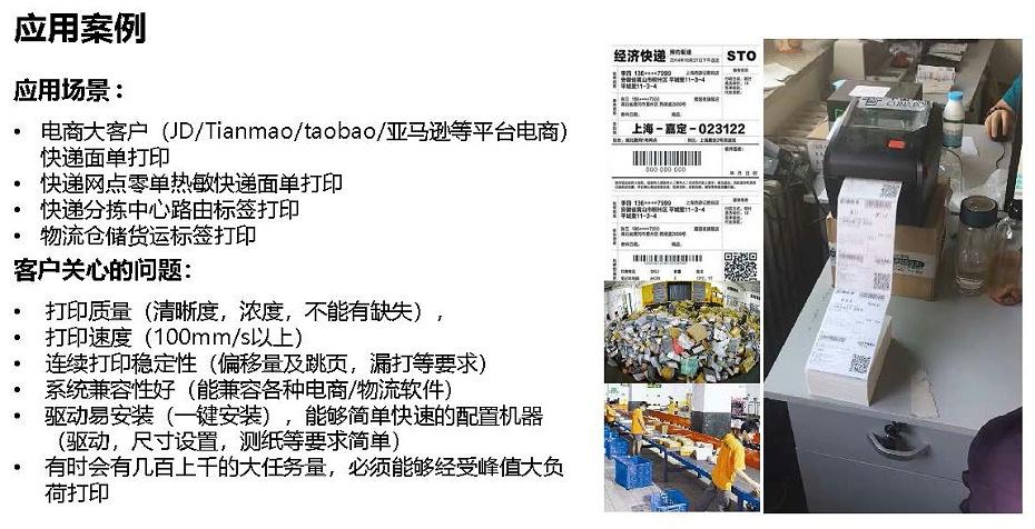 霍尼韦尔PC42T打印机产品介绍9