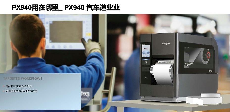 PX940-4