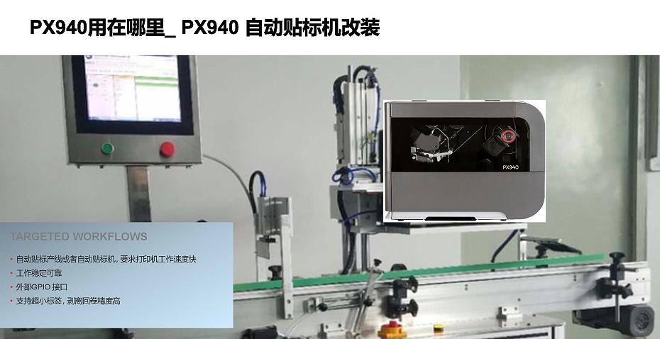 PX940-7