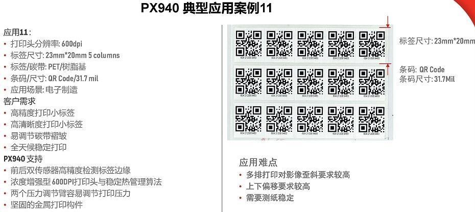 PX940系列真实案例集_页面_12
