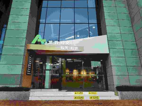 重庆艾石图文-----颜值与实力并存的重庆图文店