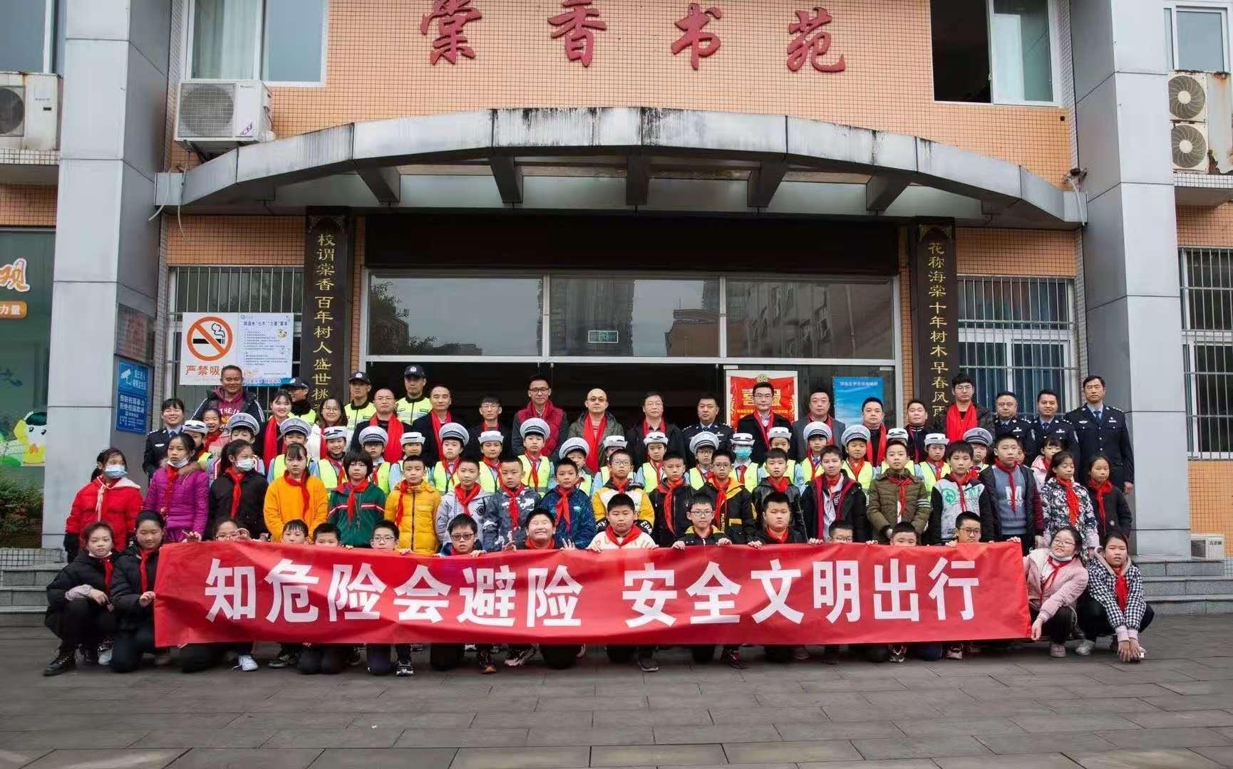 砹石赞助重庆市荣昌区棠香小学2020第九个全国交通安全日活动