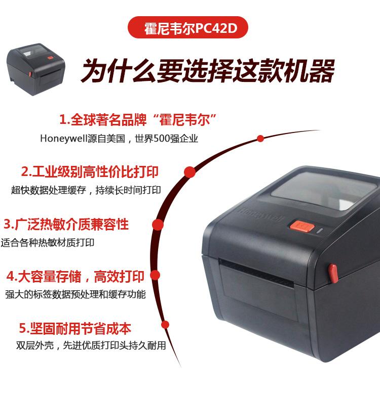 霍尼韦尔PC42D打印机产品介绍g