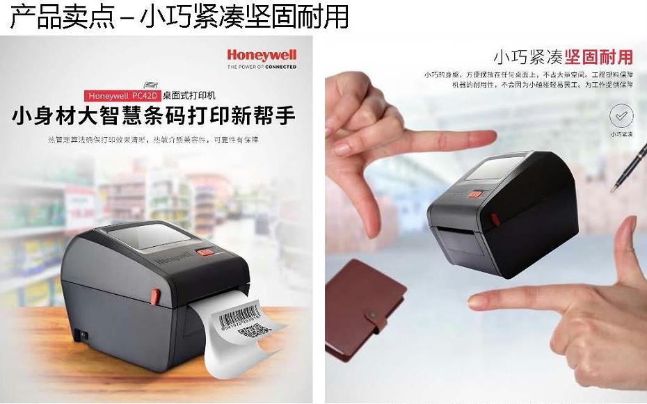 霍尼韦尔PC42D打印机产品介绍3