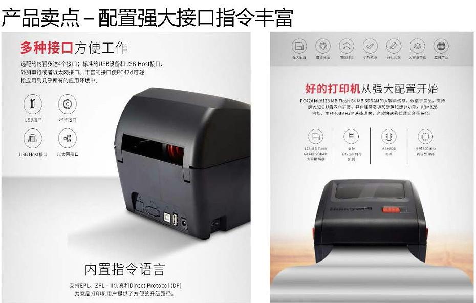 霍尼韦尔PC42D打印机产品介绍5