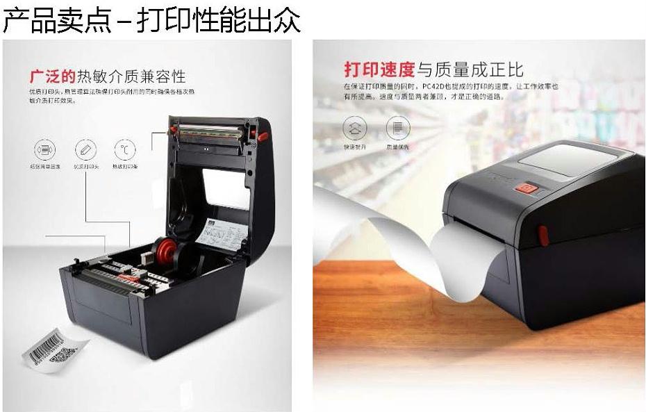 霍尼韦尔PC42D打印机产品介绍6