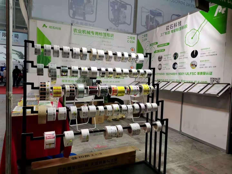 砹石科技2020中国(临沂)农业机械及配件展览会完美收官