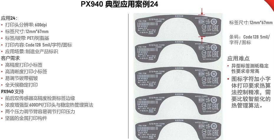 PX940系列真实案例集_页面_25