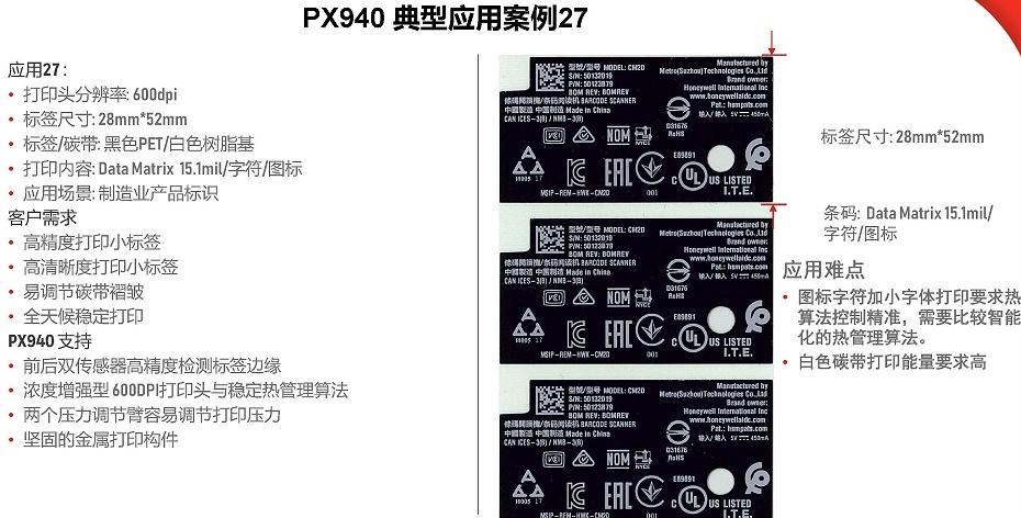 PX940系列真实案例集_页面_28
