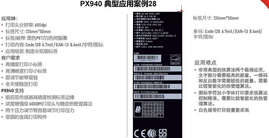 PX940系列真实案例集_页面_29