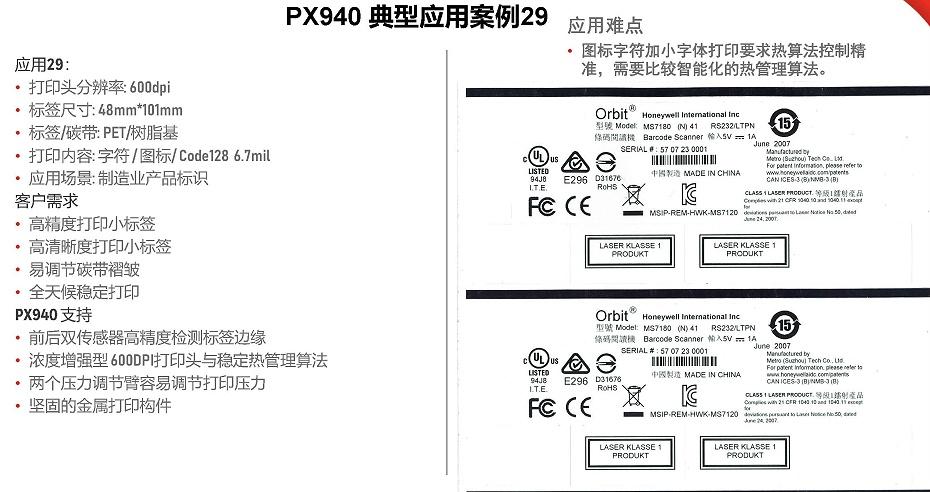 PX940系列真实案例集_页面_30