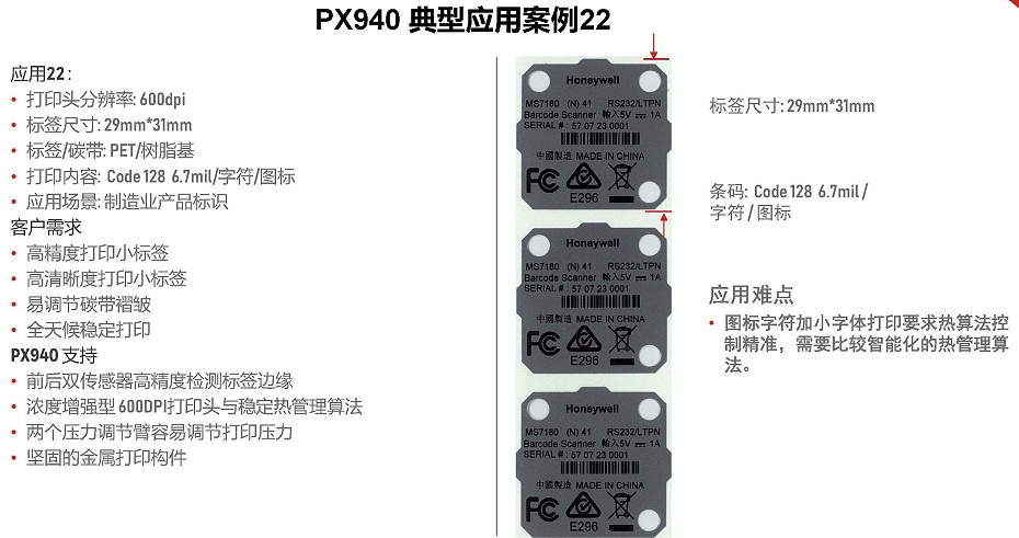 PX940系列真实案例集_页面_23