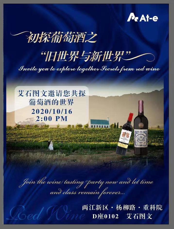 砹石邀您共探葡萄酒的世界