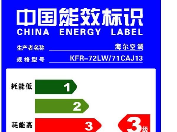 哪些产品需要贴能源效率标识标签?