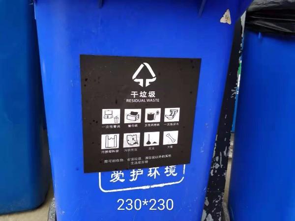 垃圾分类不干胶标签------教你如何秒变垃圾桶分类标签