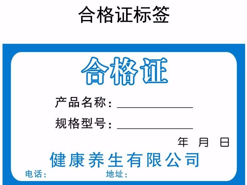 合格证标签