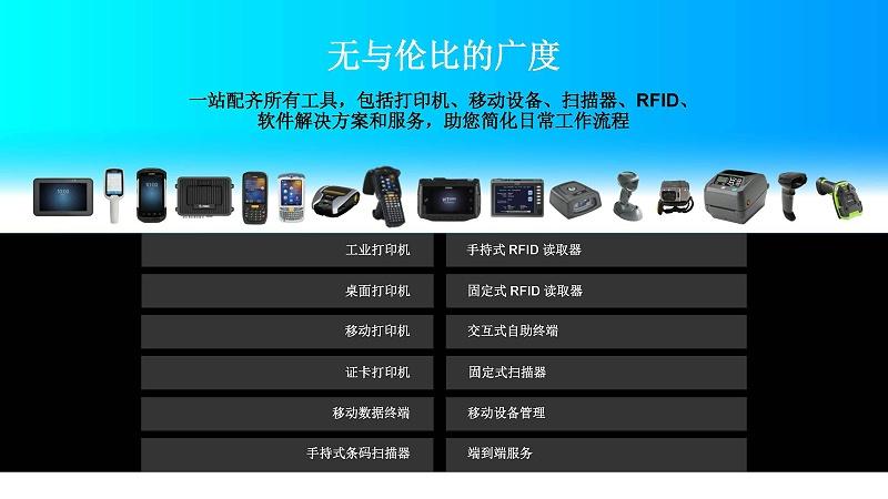 斑马技术Overview_页面_16