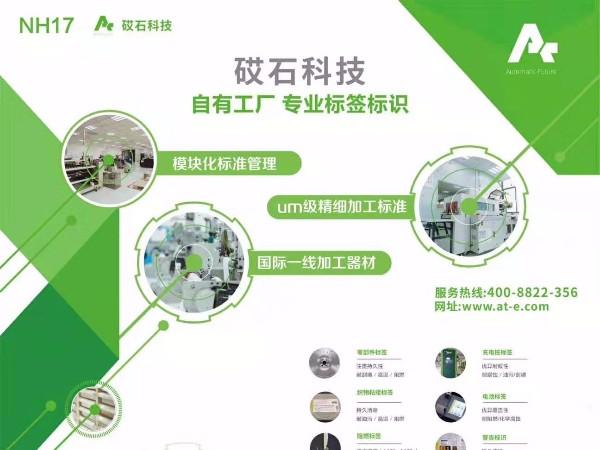 砹石科技2019上海法兰克福汽配展完美收官