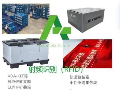 RFID智能标签在物流与供应链市场的应用