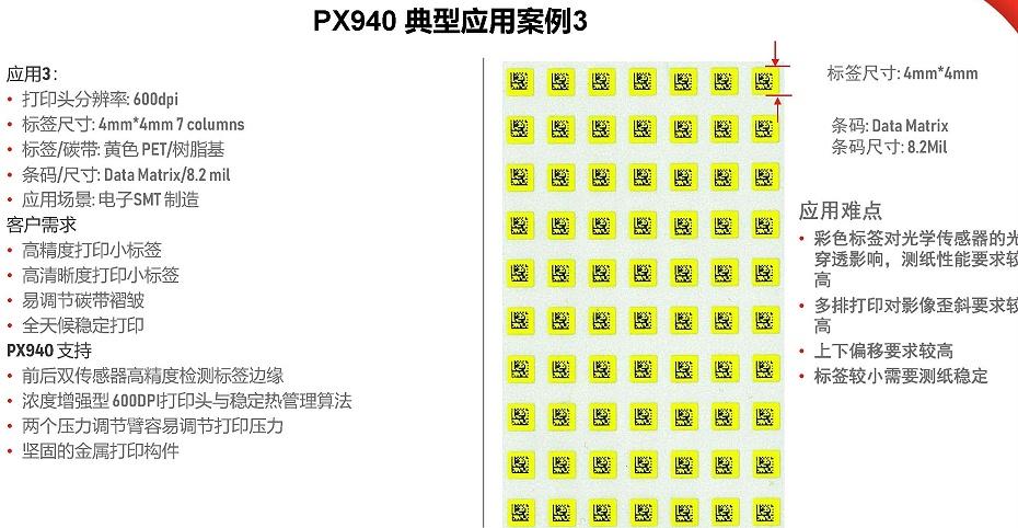 PX940系列真实案例集_页面_04