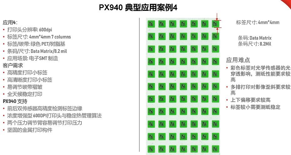 PX940系列真实案例集_页面_05