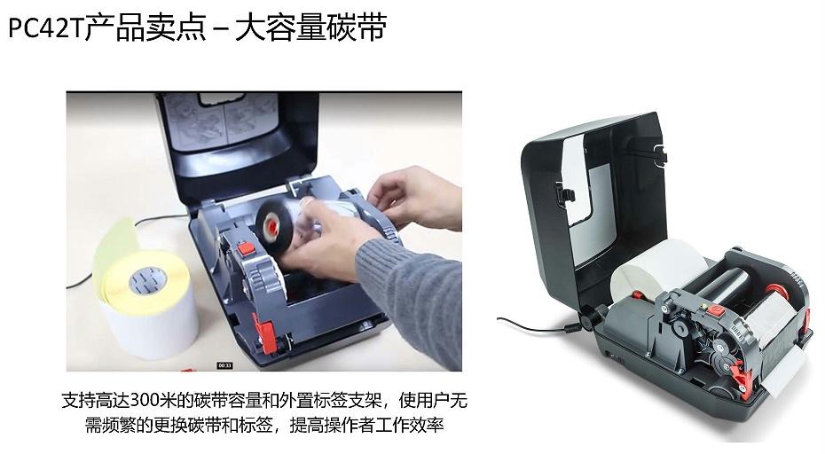 霍尼韦尔PC42T打印机产品介绍5