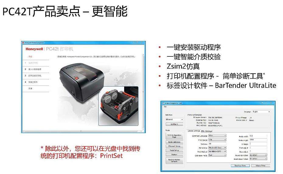 霍尼韦尔PC42T打印机产品介绍7