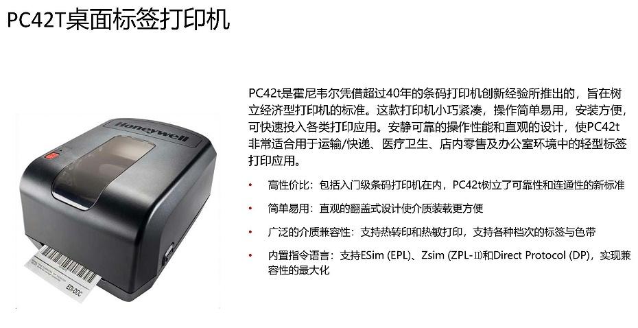 霍尼韦尔PC42T打印机产品介绍1