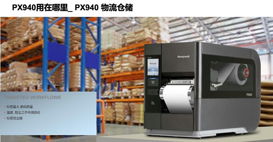 PX940-5