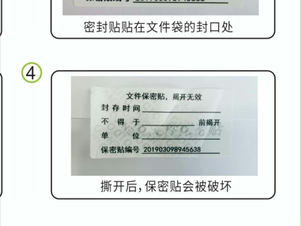 文件封口标签