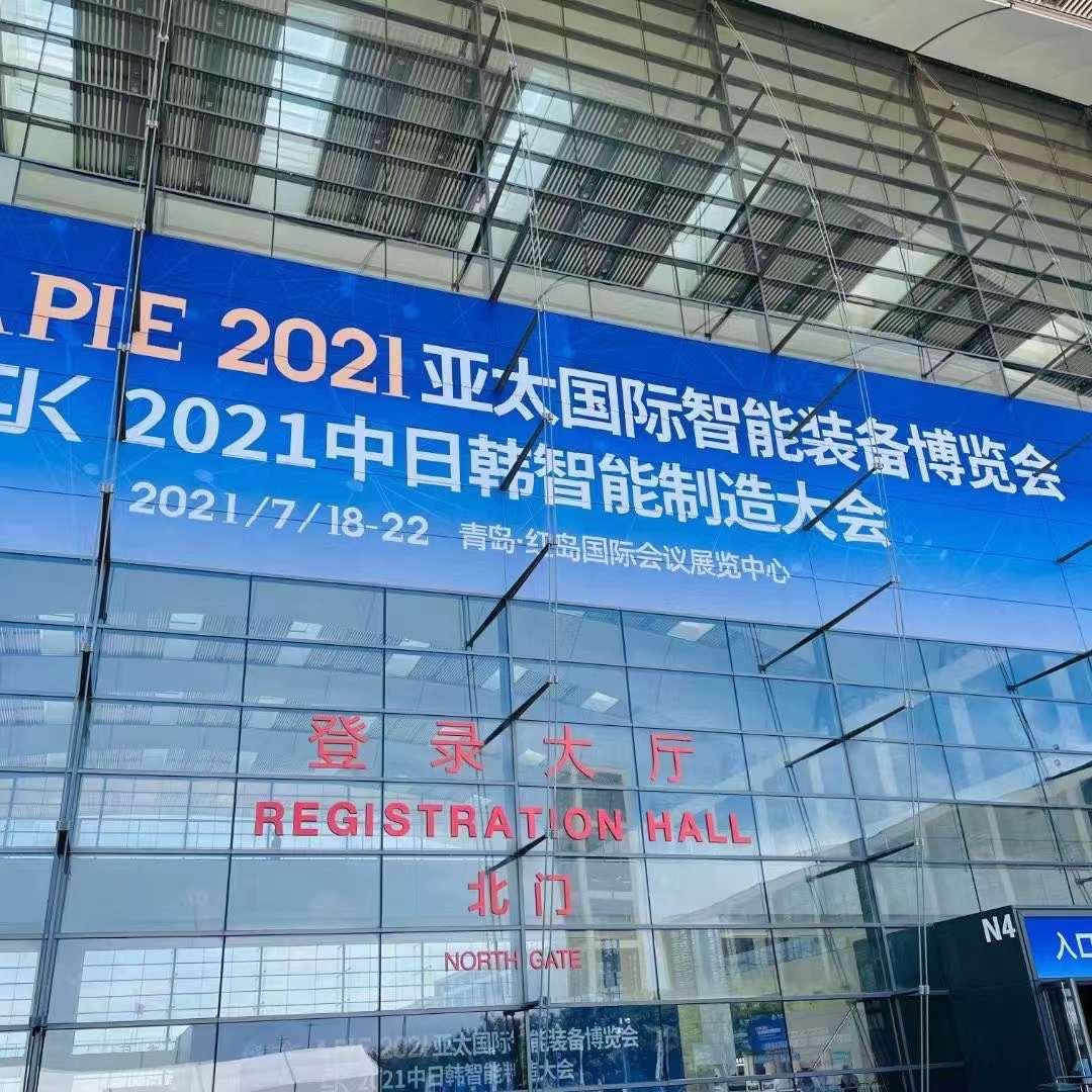 砹石科技2021亚太国际智能装备博览会完美收官!