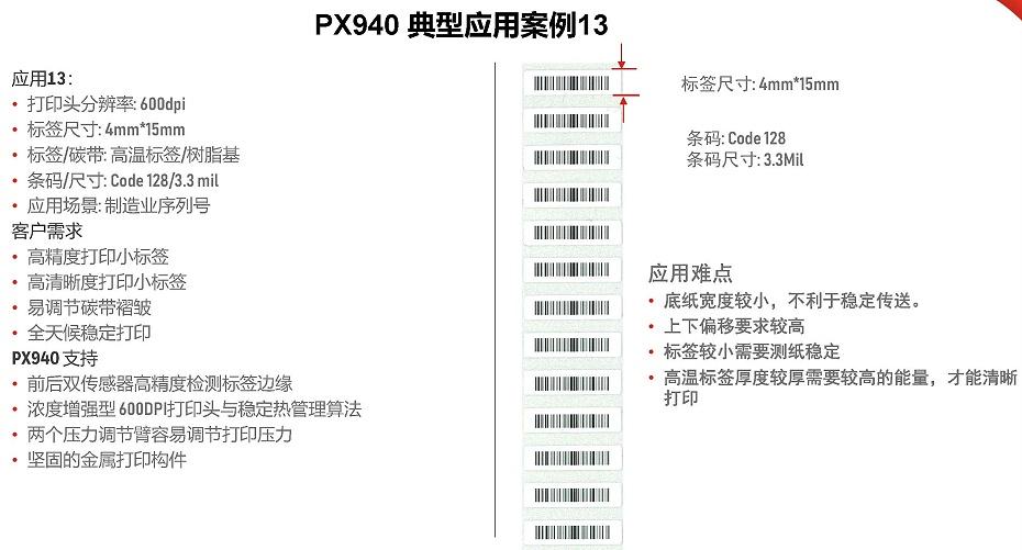 PX940系列真实案例集_页面_14