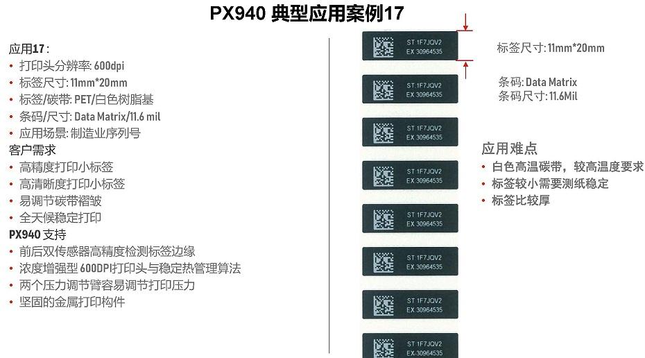 PX940系列真实案例集_页面_18