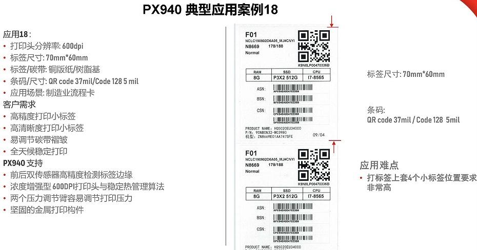 PX940系列真实案例集_页面_19