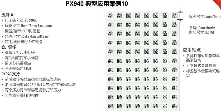PX940系列真实案例集_页面_11