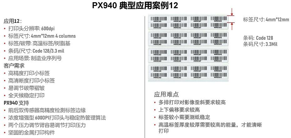 PX940系列真实案例集_页面_13