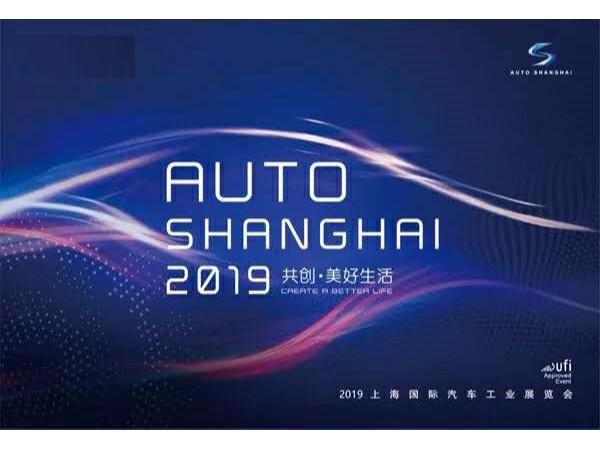 砹石科技邀请您莅临4月16号上海车展