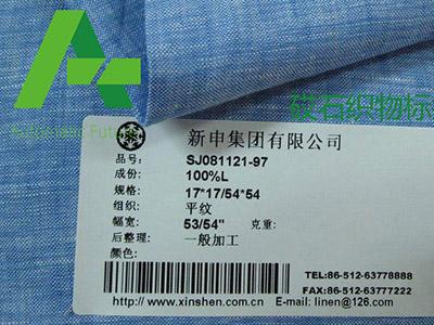 砹石科技强粘织物标签 不仅粘性极强防水防油防刮而且容易剥离!