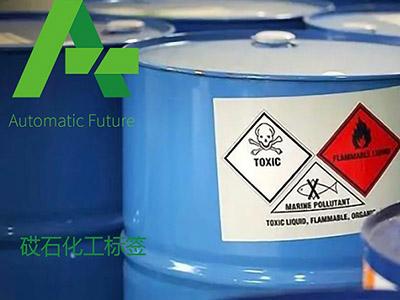 砹石化工桶危险品标识标签印刷清晰日晒不褪色不脱落耐高低温抗风蚀!