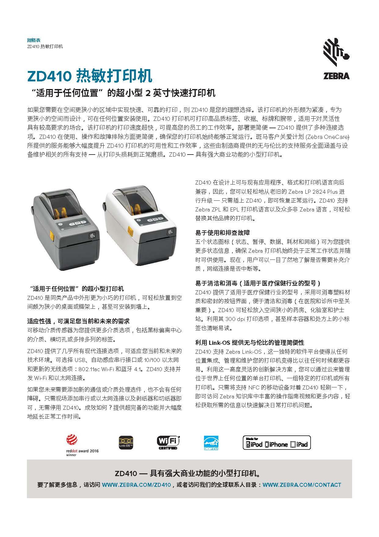 ZD410-datasheet-zh-cn_页面_1