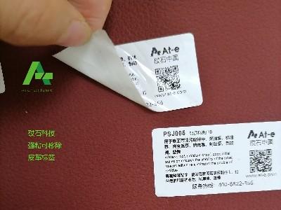 砹石科技开发的强粘可移除皮革不干胶标签倍受皮革制品厂家欢迎!