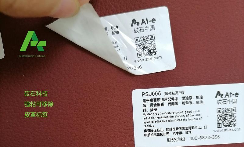 皮革标签2