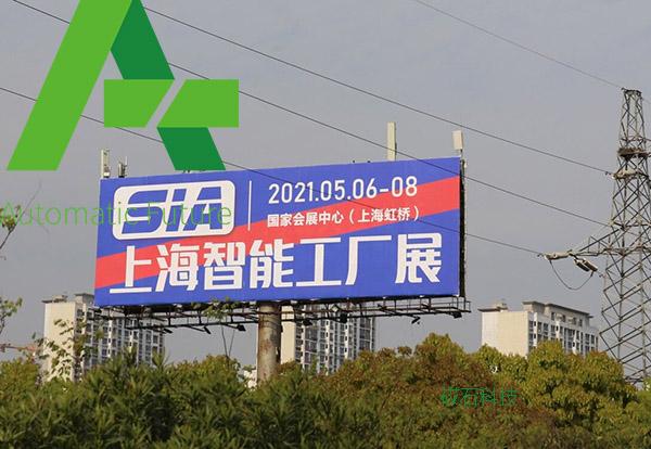 砹石科技2021第十九届上海国际工业自动化及机器人展览会完美收官