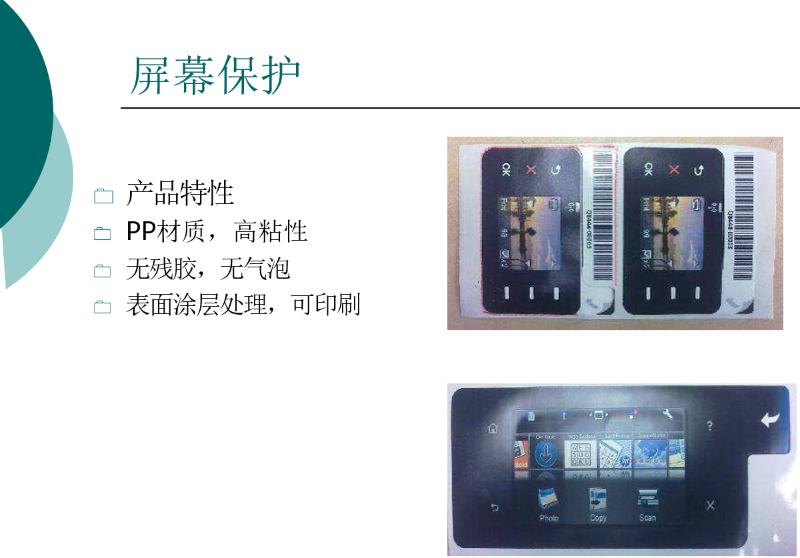 电子行业应用3