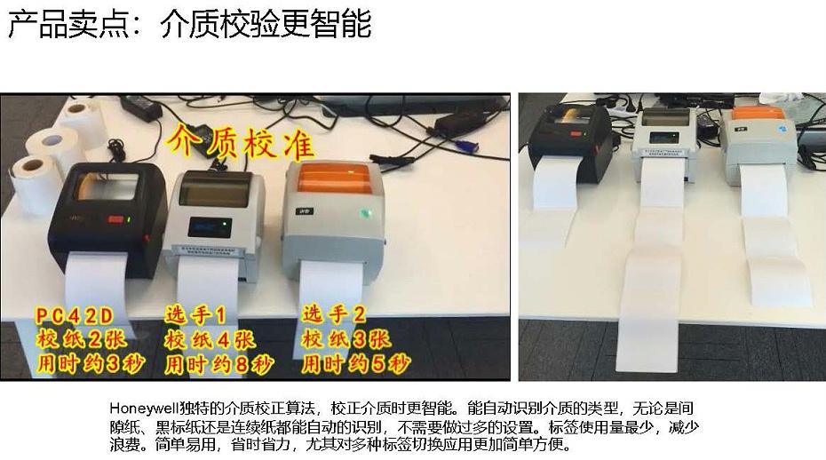 霍尼韦尔PC42D打印机产品介绍a