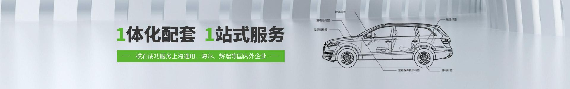 砹石成功服务上海通用、海尔、辉瑞等国内外企业